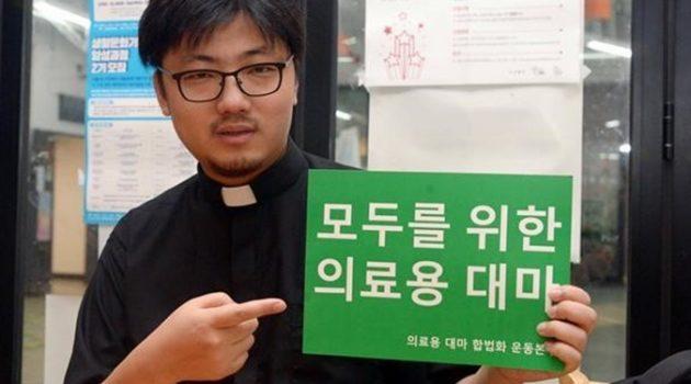 목사님이 의료용 대마 합법화 피켓을 든 이유