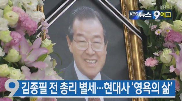 김종필의 죽음은 박정희 시대의 '생물학적 사망'을 선언한다