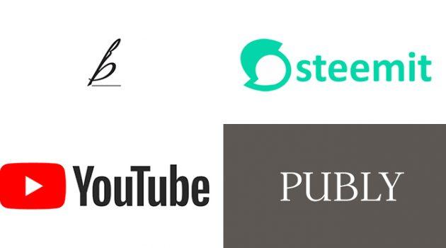 브런치 vs. 스팀잇 vs. 유튜브 등 플랫폼 전격 비교