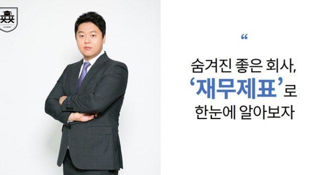 숫자로 기업의 숨겨진 진실까지 찾아내라: '파인트리컨설팅' 최병철 대표 인터뷰