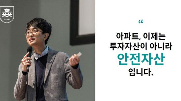 아직 서울에 살만한 아파트가 남아 있다: 구피생이 김민규 인터뷰