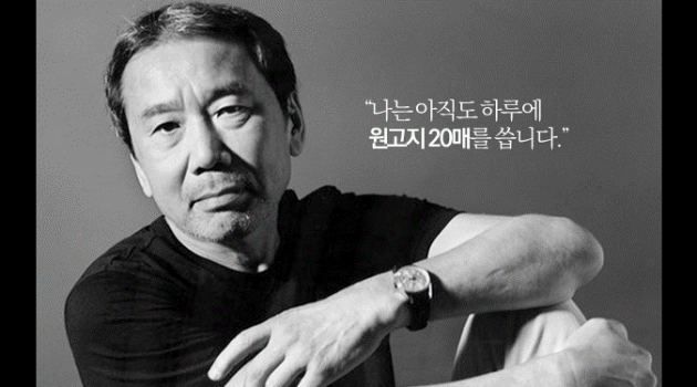 '글 오타쿠' 무라카미 하루키와 400쪽 동안 대화해보았다