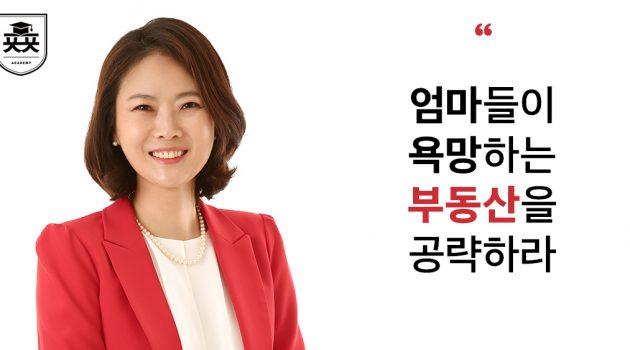 엄마들이 욕망하는 부동산을 공략하라: 월천대사 이주현 인터뷰