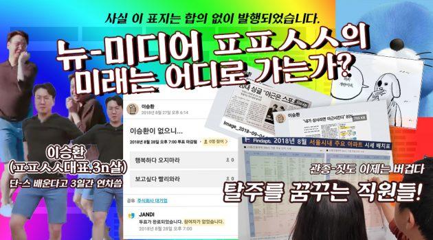 ㅍㅍㅅㅅ 시국선언문 (a.k.a. 살아남겠다는 몸부림)