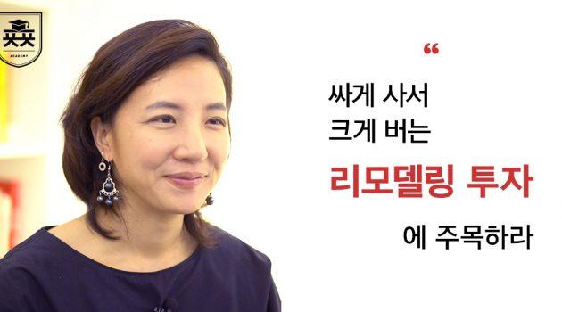 10년 후 부동산, 싸게 사서 크게 버는 '리모델링 투자'에 주목하라: 리모델링 전문가 토미 인터뷰