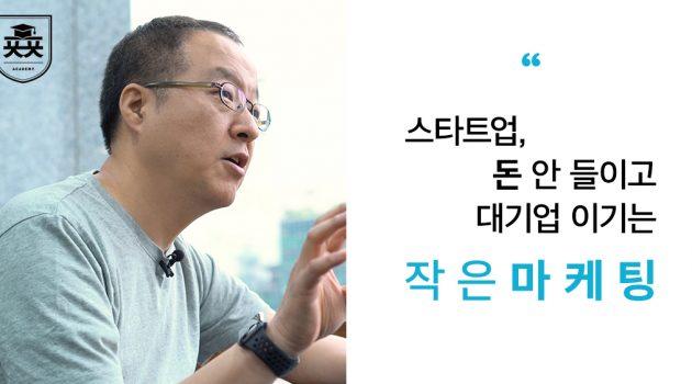 스타트업, '작은 마케팅'으로 대기업을 이기는 비결: 이상훈 대표 인터뷰