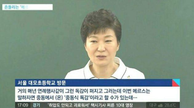 '메르스는 중동식 독감' 3년 전 박근혜 발언 다시 보니