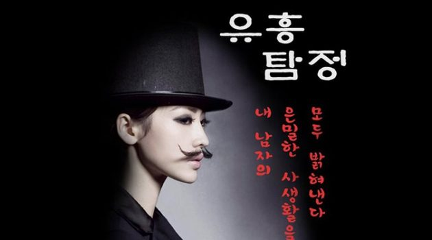 '유흥탐정'이 성 구매 남성들에게 미치는 영향