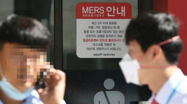 메르스 확진자 검역 과정의 '거짓말'과 한국 사회 시스템에 대한 불신
