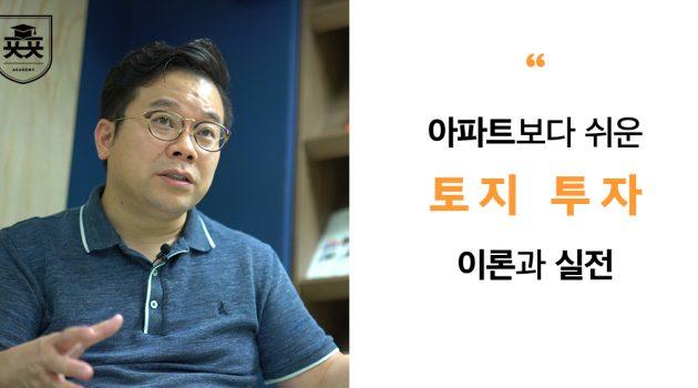 아파트보다 쉬운 '토지 투자'를 알려주마: 보보스 김종율 대표 인터뷰