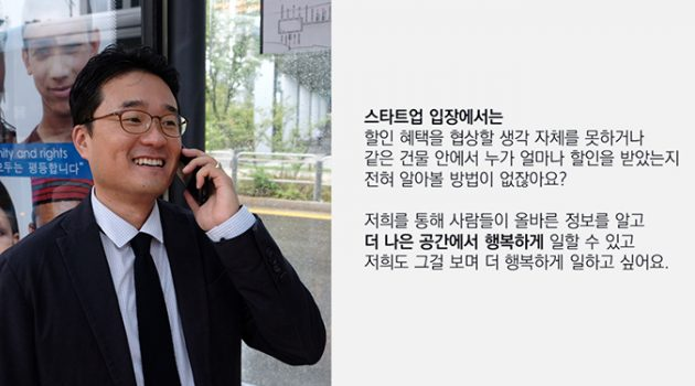 조금 더 괜찮은 사무실을 구하는 대표들에게 찾아온 구원자: '리퍼블릭' 조성민 부대표 인터뷰