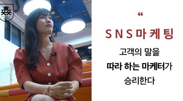 페이스북 마케팅, 고객의 말을 '따라 하는' 마케터가 승리한다: 눔코리아 김혜연 인터뷰
