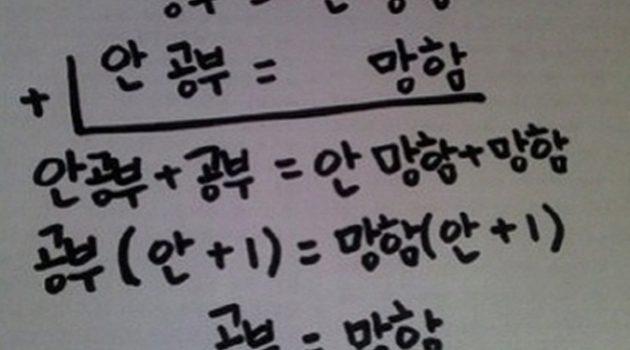 [한국 수학이 왜 문제인가] ② 수능 수학이 어려운 이유
