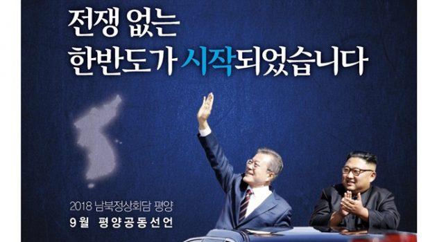 """""""2018 남북정상회담(feat. 전쟁 없는 한반도)"""" 트윗 모음"""