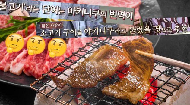 '불고기'가 '야키니쿠'가 되기까지