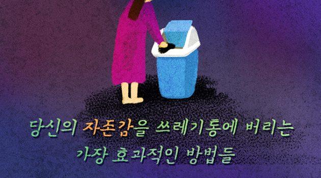 당신의 자존감을 쓰레기통에 버리는 가장 효과적인 방법들