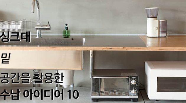 싱크대 밑 공간을 최대한 활용한 수납 아이디어 10