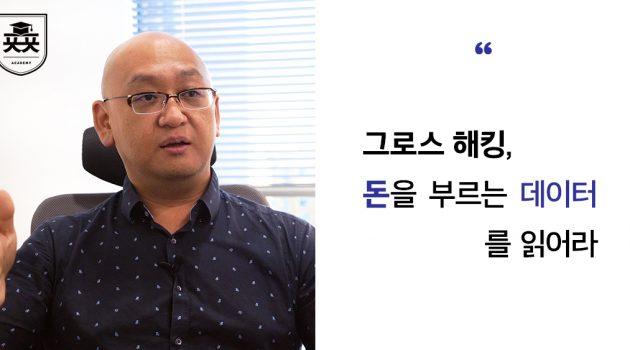 그로스 해킹, '돈'을 부르는 데이터를 읽어라: Arm 트레저데이터 고영혁 한국총괄 인터뷰