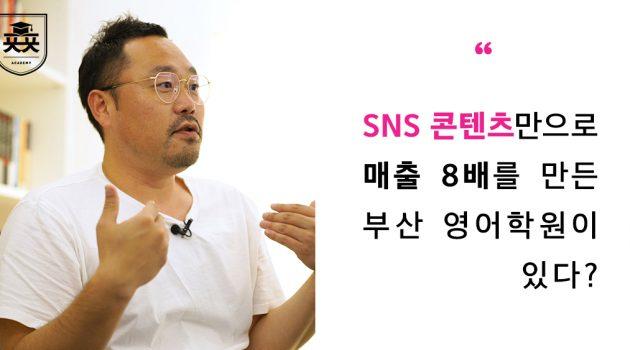 SNS 콘텐츠만으로 매출 8배를 만든 부산 영어학원이 있다?: YC칼리지 문영호 대표 인터뷰