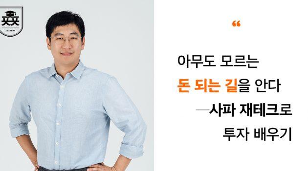이 남자는 아무도 모르는 '돈 되는 길'을 안다: 헤이비트 창업자 김현준 이사 인터뷰