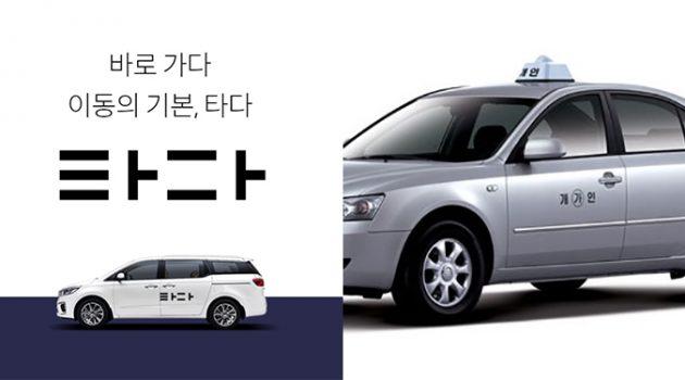 '타다' 첫 탑승한 다음날, 개인 택시기사와의 대화
