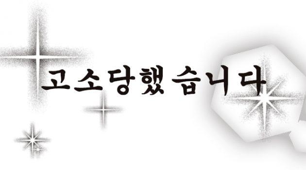 [경] 본지 칼럼니스트, 김성태 자유한국당 원내대표에게 고소당해 [축]