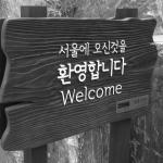 서울에서 내려온 프렌차이즈에 꼭 취업하지 않더라도