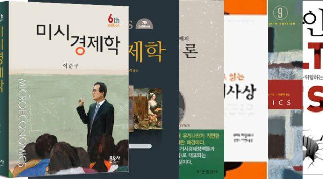경제학, 자전적 회고: 내가 공부한 경제학 책들