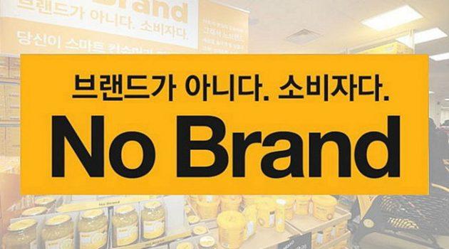 이마트, 한국의 아마존을 꿈꾸다: '노 브랜드'