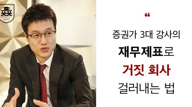 증권가 3대 강사, 재무제표로 '거짓 회사' 걸러내는 법 알려준다: 사경인 회계사 인터뷰