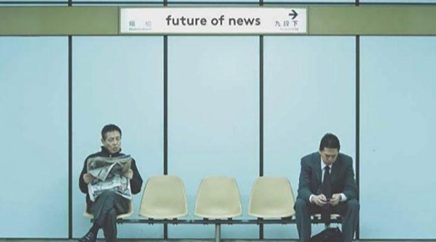 뉴스의 미래