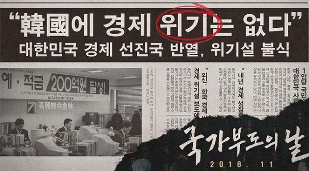 '국가부도의 날'은 허위다: 1997년 아시아 외환위기와 한국