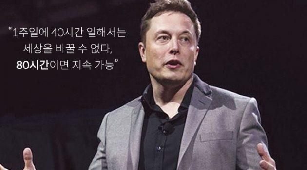 '세상을 바꾸려면 80시간씩은 일해야 한다'고?