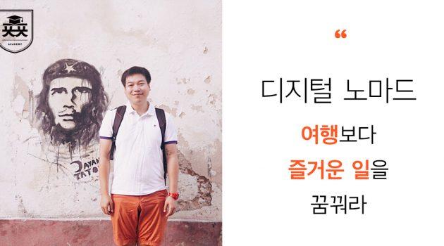 디지털 노마드, 여행보다 '즐거운 일'을 꿈꿔라: 크리마랩 한대용 인터뷰