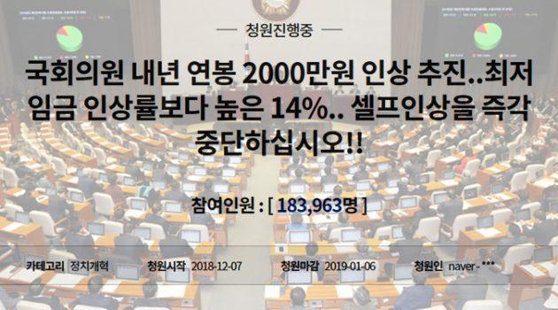 기적의 반올림, '국회의원 연봉 2,000만 원 인상'은 가짜 뉴스다