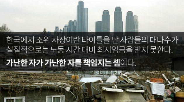 한국 경제의 근본적 문제는 최저임금이 아니라 빈부격차다