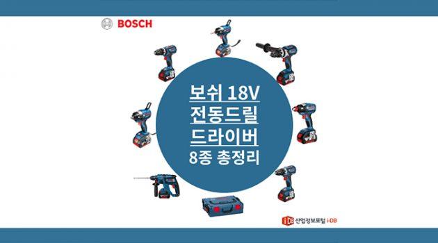 보쉬 18V 전동드릴 8종 총정리