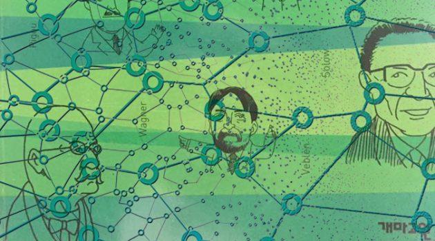 '세상을 바꾸는' 아이디어: 43명 경제학자, '키워드로 보는' 경제사상사