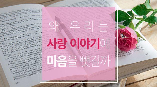 왜 우리는 사랑 이야기에 마음을 뺏길까: 헤밍웨이와 로맨스 소설, 애착 이론