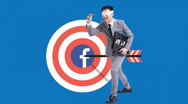 페이스북 광고 관련성 점수를 향상시키는 7가지 방법