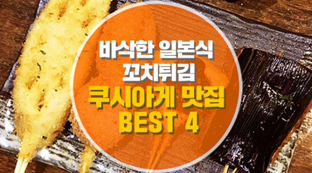 바삭한 일본식 꼬치튀김, 쿠시아게 맛집 BEST 4