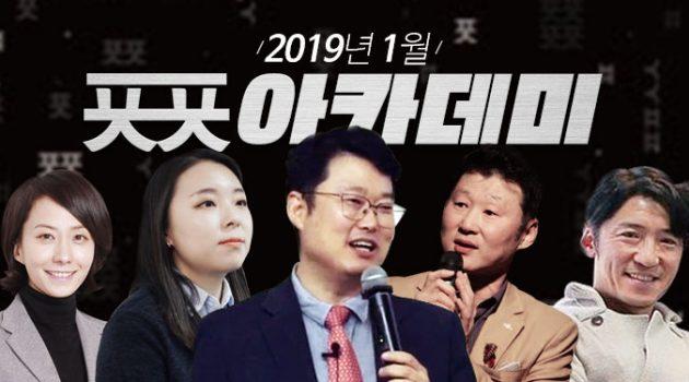 현업 전문가의 실무 특강: 2019 ㅍㅍㅅㅅ아카데미 1월 강연 오픈!
