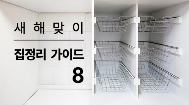 새해맞이 집정리 가이드 8
