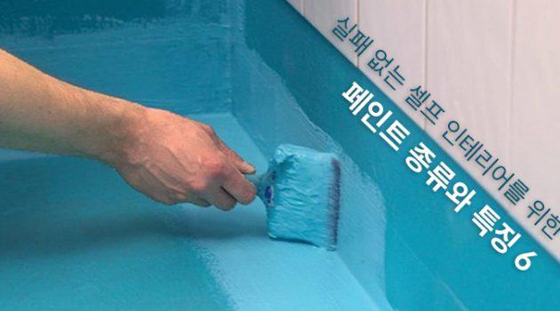 실패 없는 셀프 인테리어를 위한 페인트 종류와 특징 6