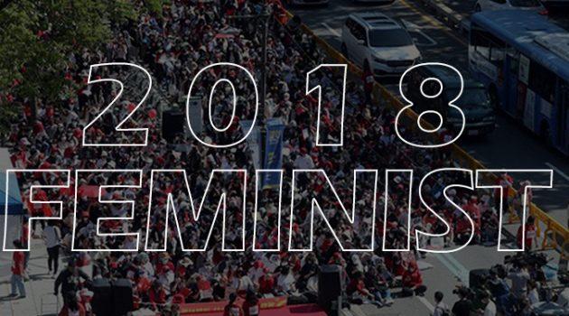 2018년, 페미니스트들이 이뤄낸 것들