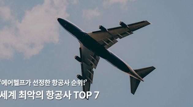 에어헬프가 선정한 세계 최악의 항공사 TOP 7