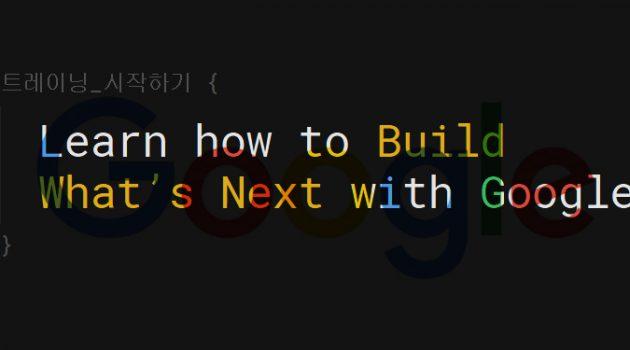 구글 클라우드 온보드: 컨테이너와 머신러닝, 클라우드 용어 및 개념 총정리!