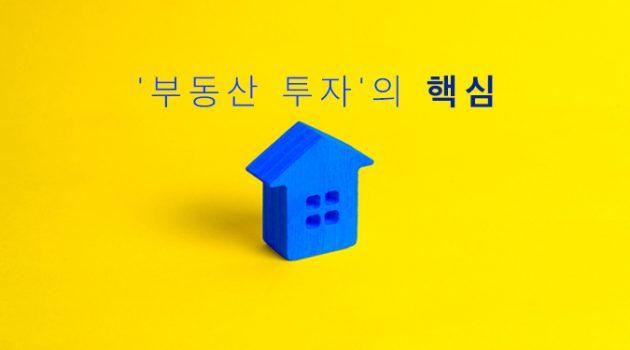 '부동산 투자'의 핵심: 결국, 삶을 윤택하게 하는 것