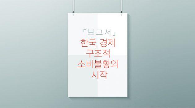 (보고서) 한국 경제 구조적 소비불황의 시작