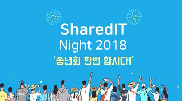 마이크로소프트와 함께한 SHAREDIT 2018 송년회